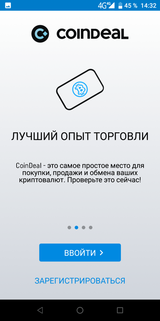 Coindeal Войти