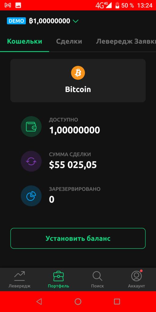 Currency com Портфель