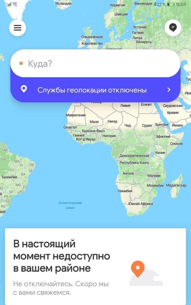 DiDi Rider Карта