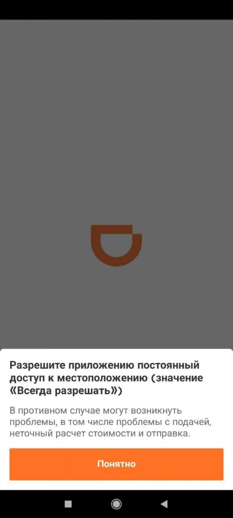 ДиДи Водитель Разрешение