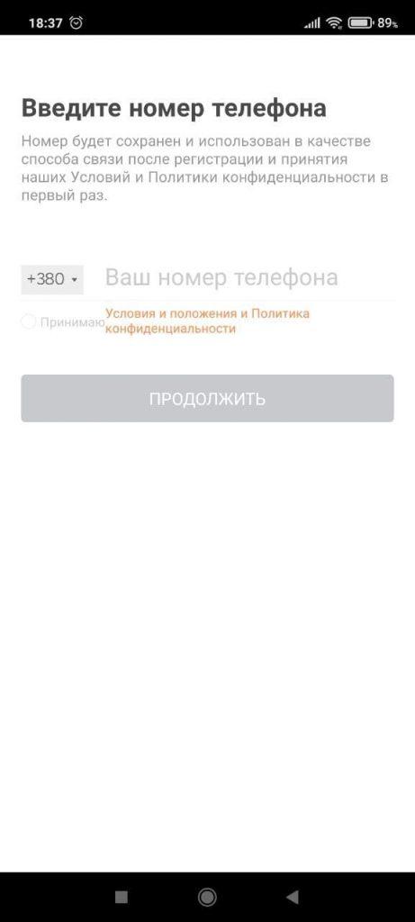 ДиДи Водитель Регистрация