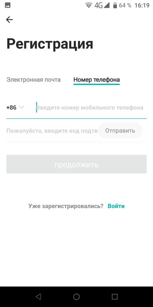 DigiFinex Регистрация