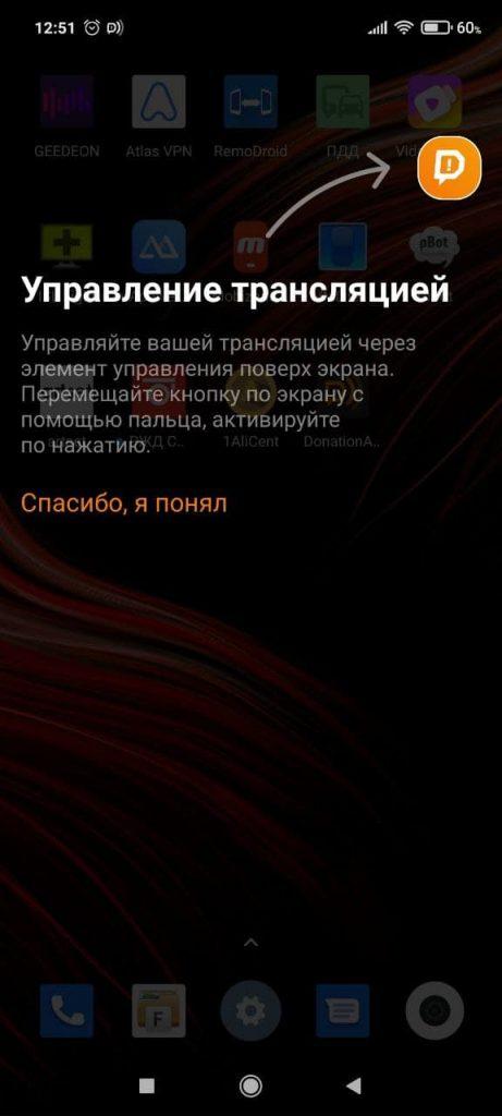 DonationAlerts Виджет