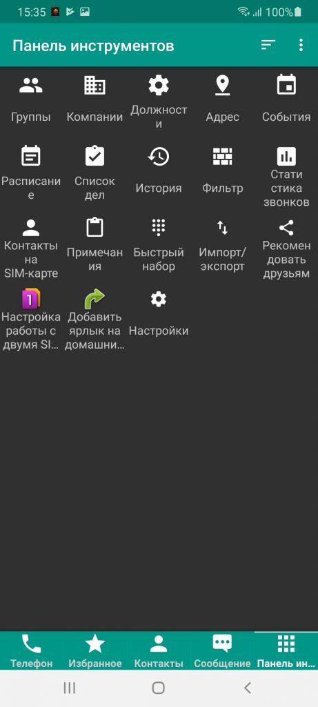 DW Contacts Панель инструментов