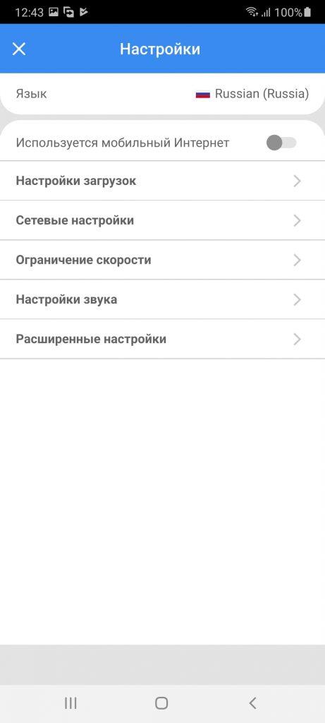 Free Download Manager Настройки