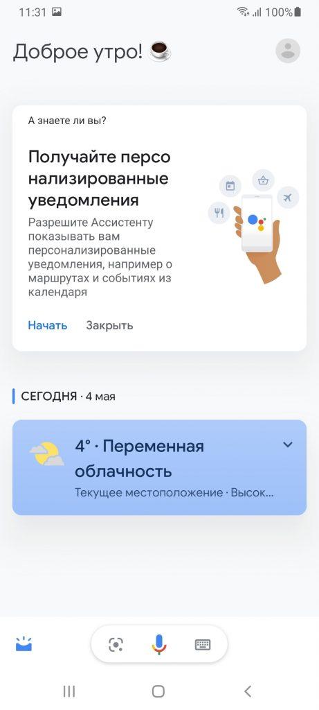 Гугл Ассистент Главная