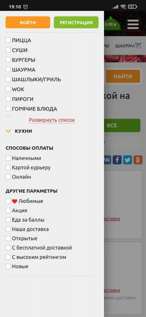 Just eat by Поиск