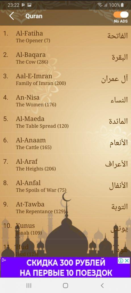 Кибла компас Коран