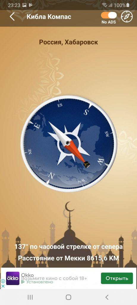 Кибла компас Направление