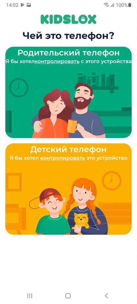 Kidslox Главная
