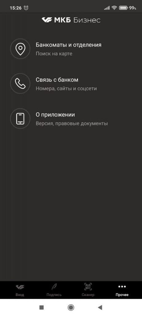 МКБ Бизнес Связь