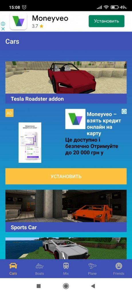 Мод на машины для майнкрафта Каталог