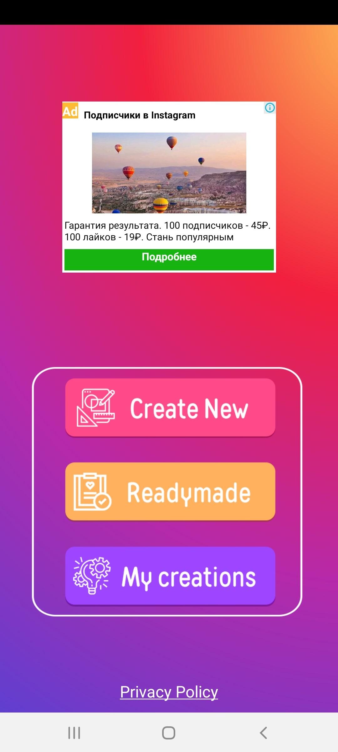 приложение накрутка подписчиков инстаграм