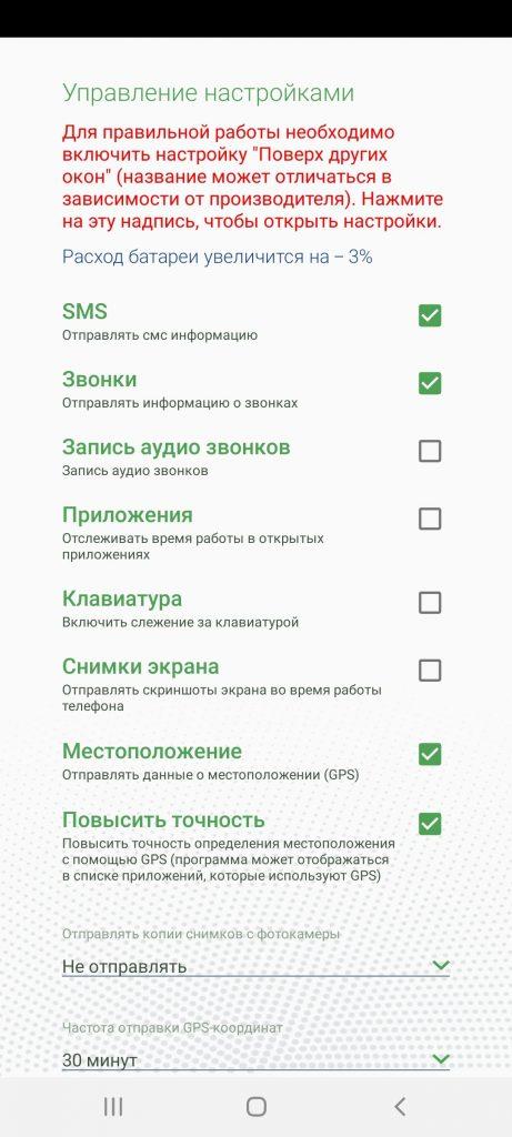 NeoSpy Настройки