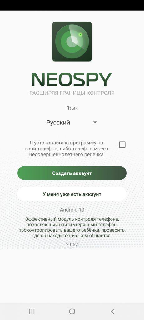 NeoSpy Вход