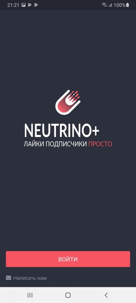 Neutrino Вход