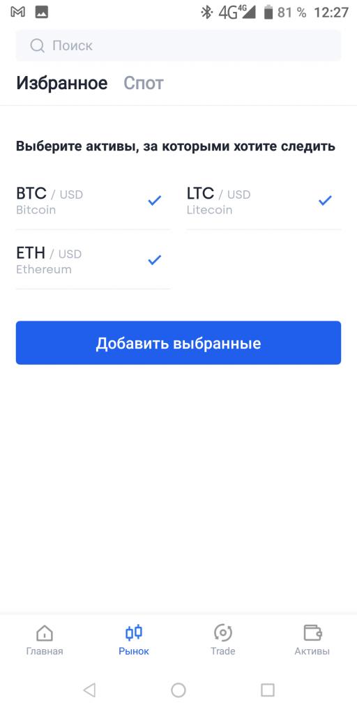 Okcoin Рынок