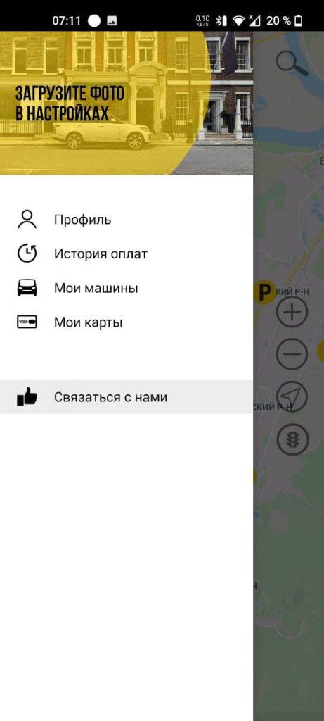 ParkApp Карта