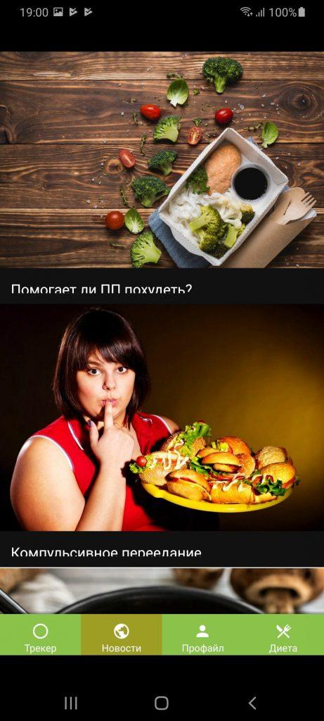 Правильное питание Новости