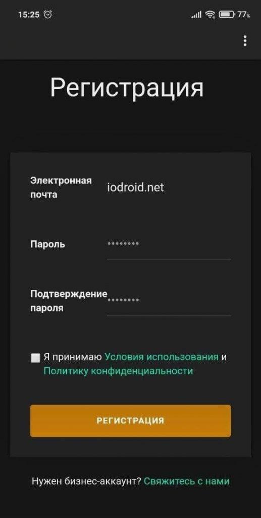 qTrade Регистрация