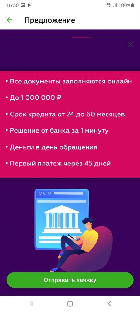 Ренессанс Кредит Предложение