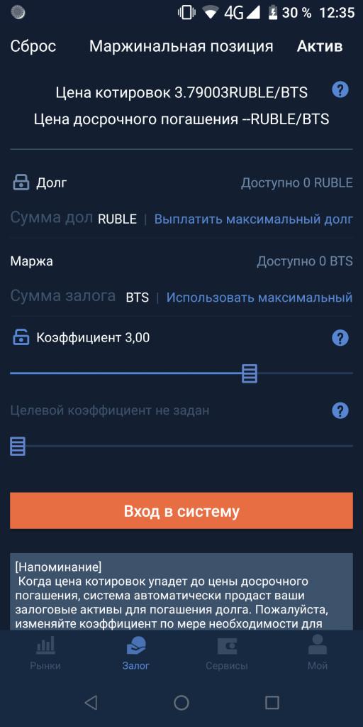 RuDEX Залог