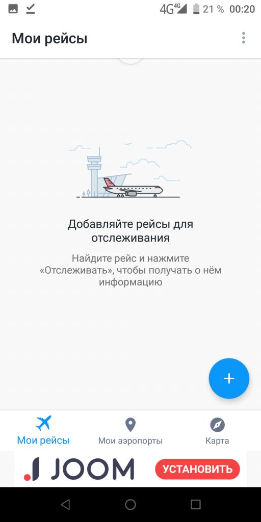 Самолеты Live Мои рейсы