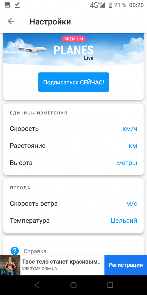 Самолеты Live Настройки