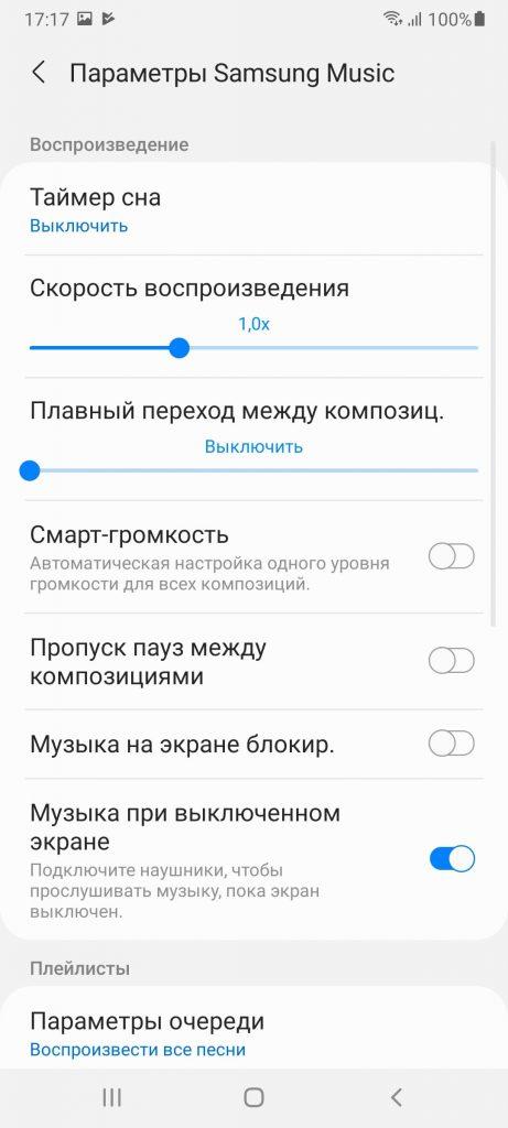 Samsung Music Параметры
