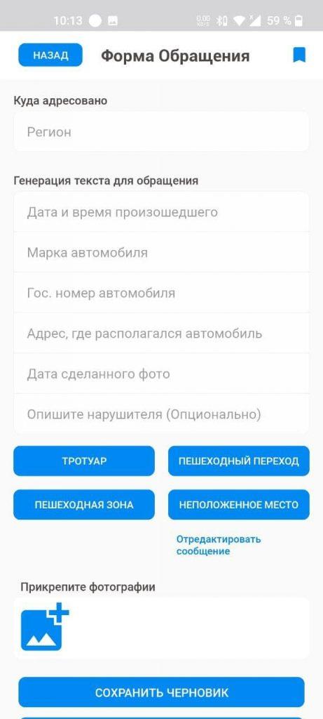 СтопПарк Форма обращения