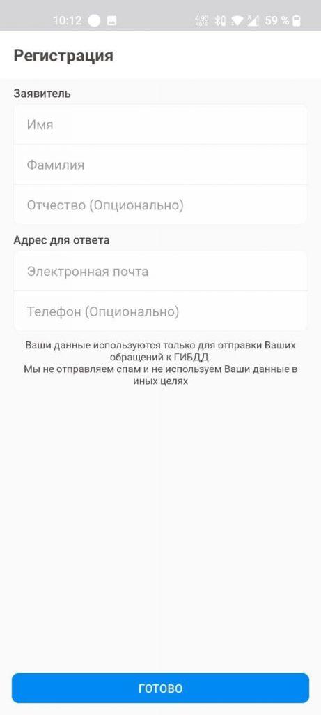 СтопПарк Регистрация