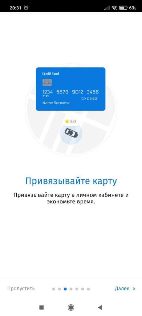 Такси 135 Карта