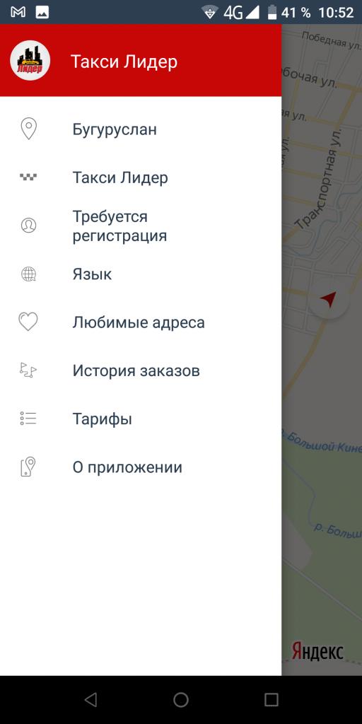 Такси Лидер Бугуруслан Меню