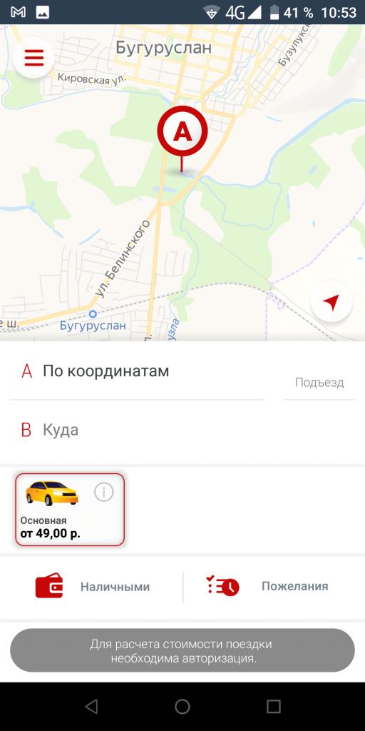 Такси Лидер Бугуруслан Заказ поездки