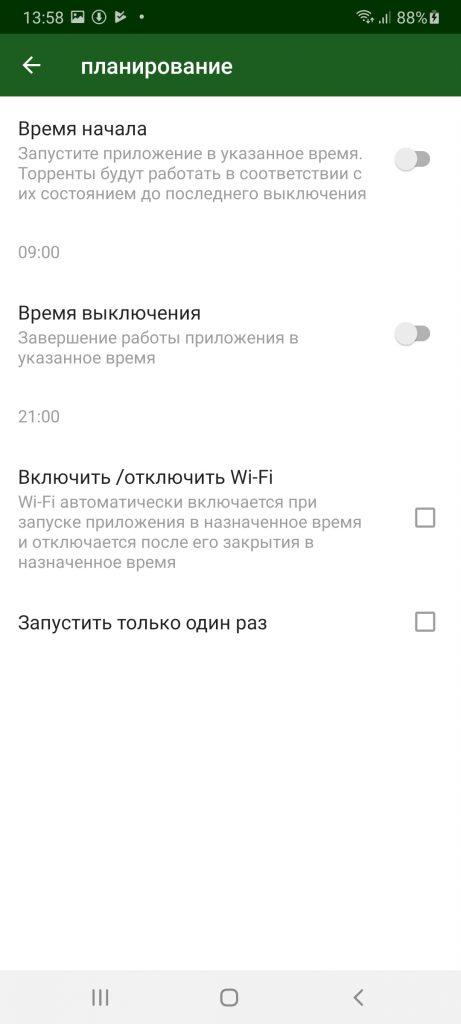 Torrent Downloader Планирование