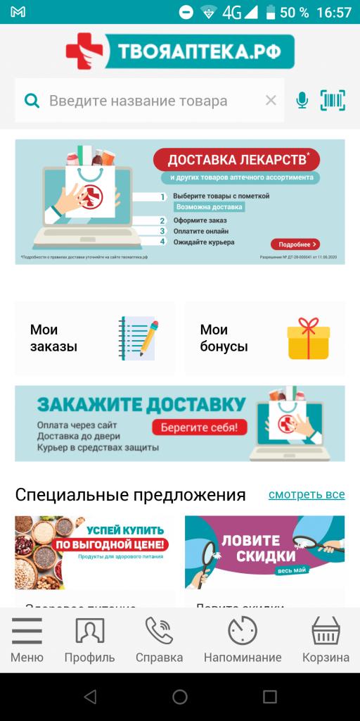 ТвояАптека рф Главная страница