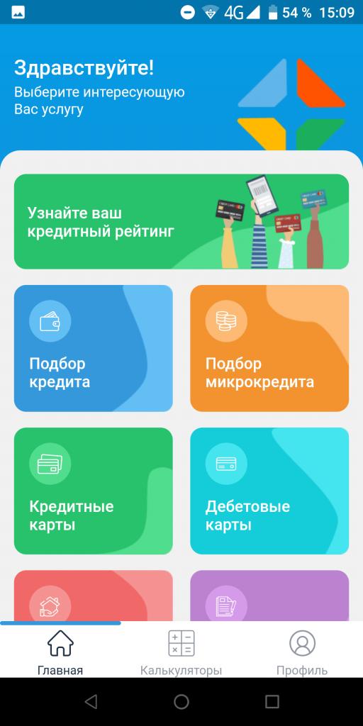 се Банки ру Предлагаемые продукты