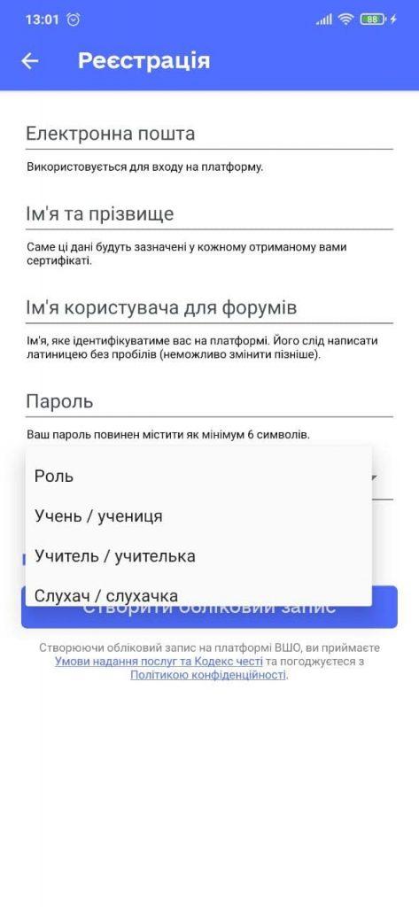 Всеукраинская школа онлайн Настройки