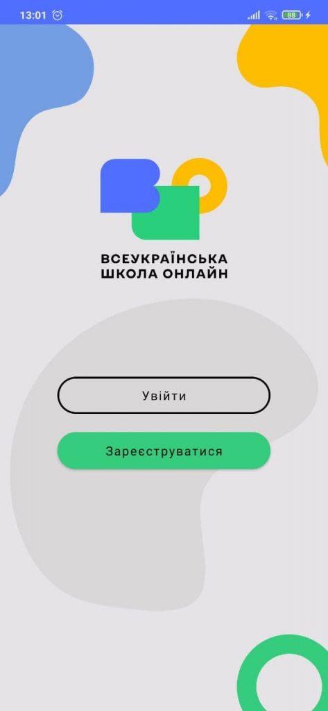 Всеукраинская школа онлайн Регистрация
