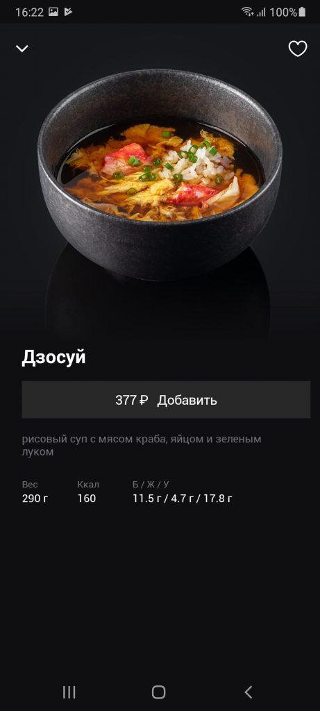 Якитория Суп