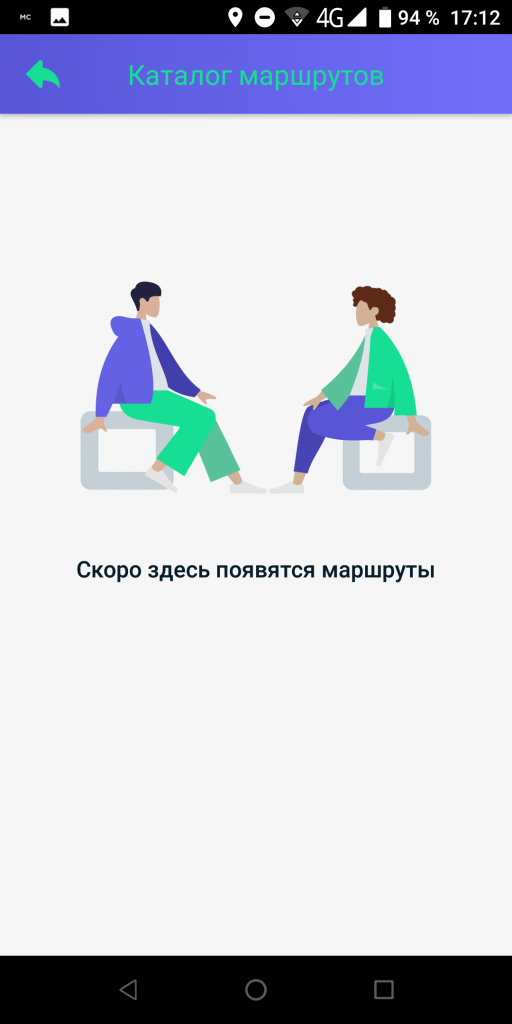 YES Sharing Маршруты