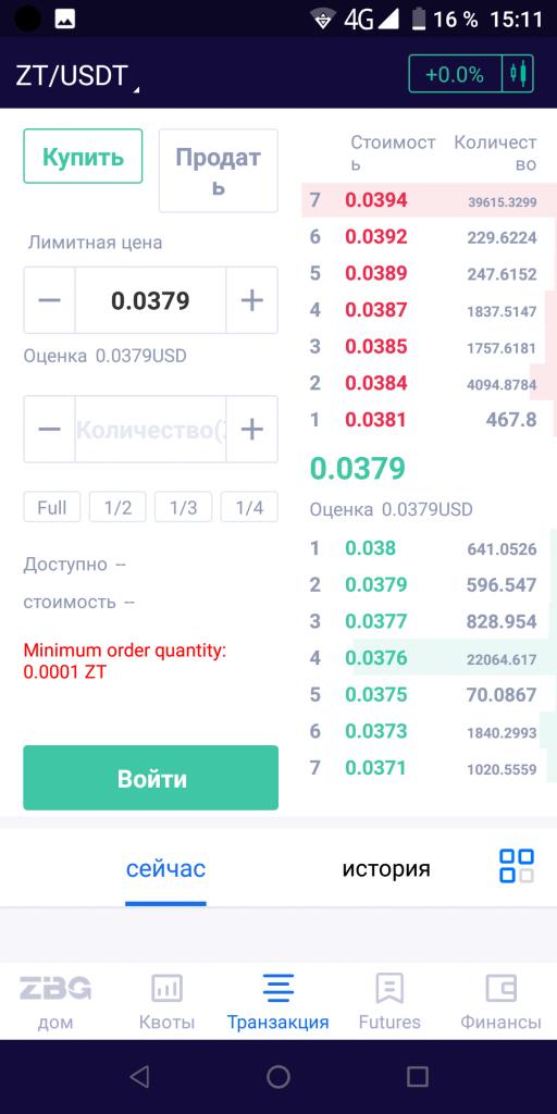 ZBG Транзакции