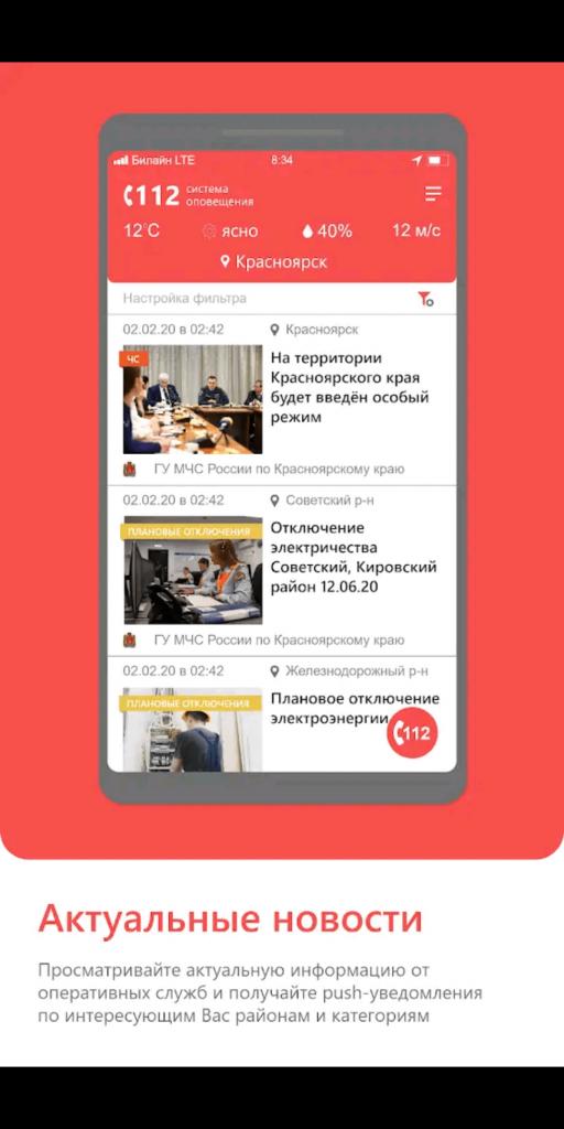112 Красноярского края Новости