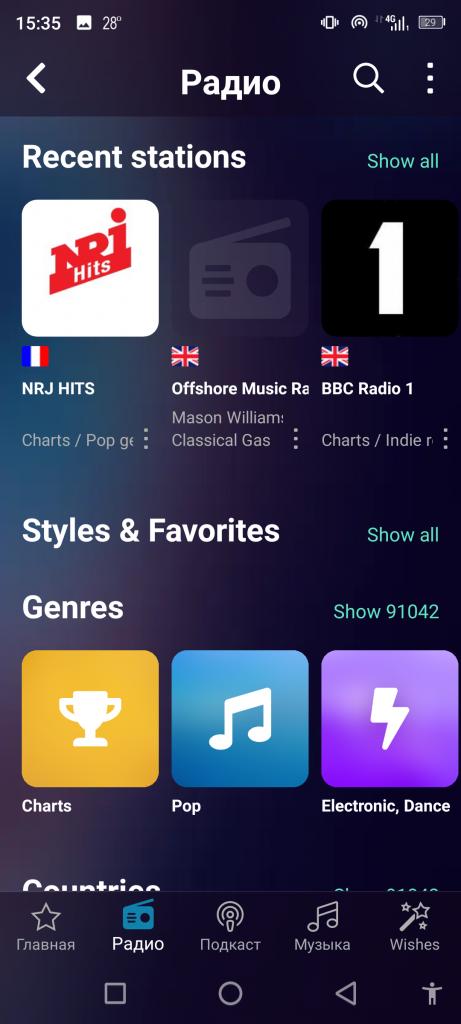 Audials Радио