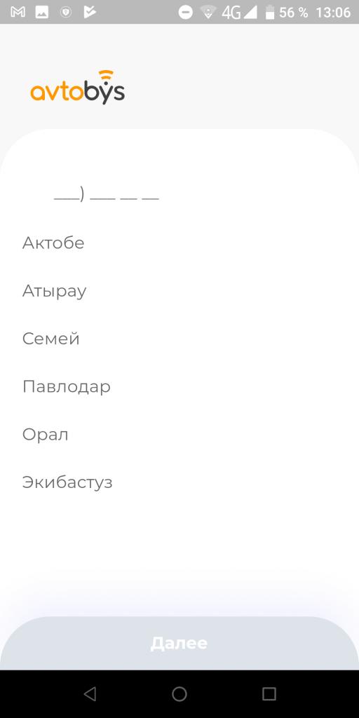 Avtobys Список городов