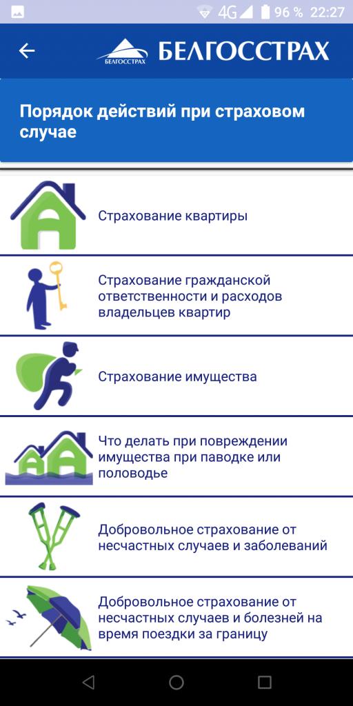 Белгосстрах Информация