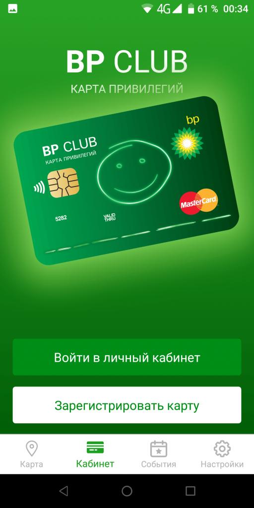 BP CLUB Кабинет