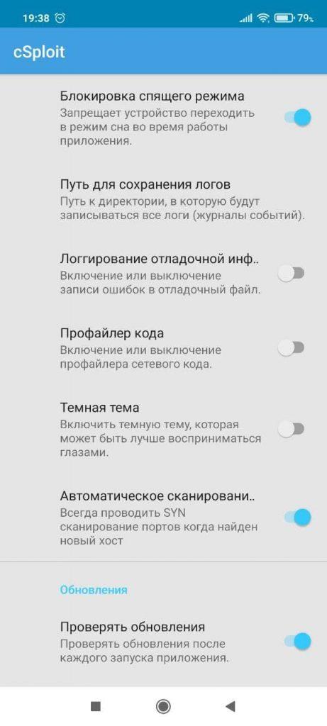 cSploit Настройка