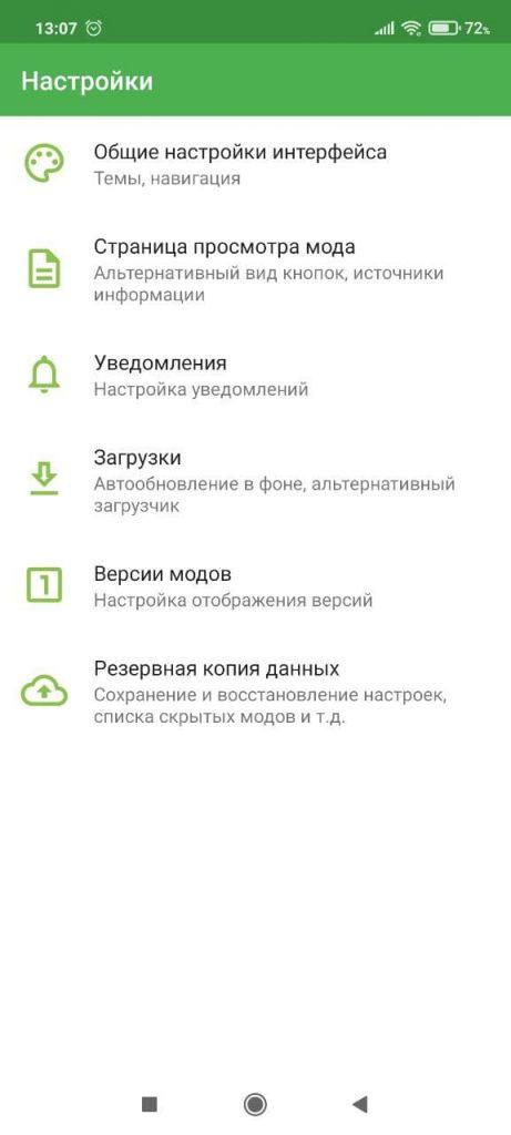 ezMod Настройки
