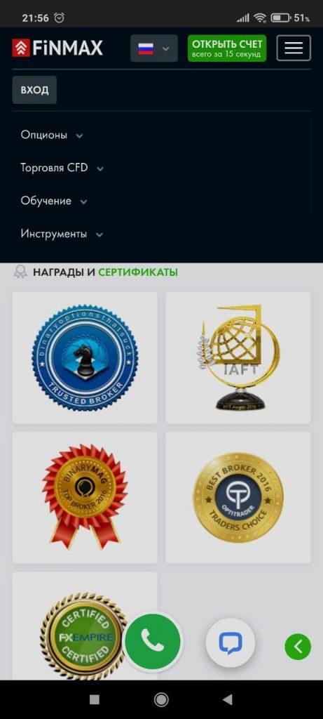 FiNMAX Награды